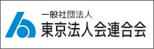 一般社団法人 東京法人会連合