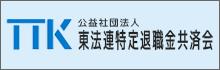 公益社団法人 東法連特定退職金共済会