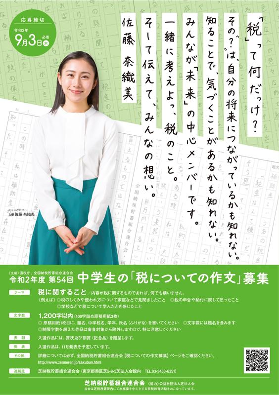 中学生「税についての作文」募集
