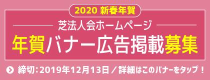 2020年年賀広告募集のご案内