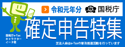 令和元年分 確定申告特集|国税庁