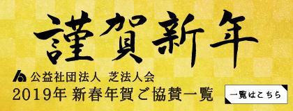 2019年 新春年賀 芝法人会 バナー広告掲載一覧