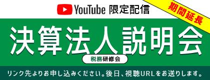 YouiTube限定公開:決算法人説明会