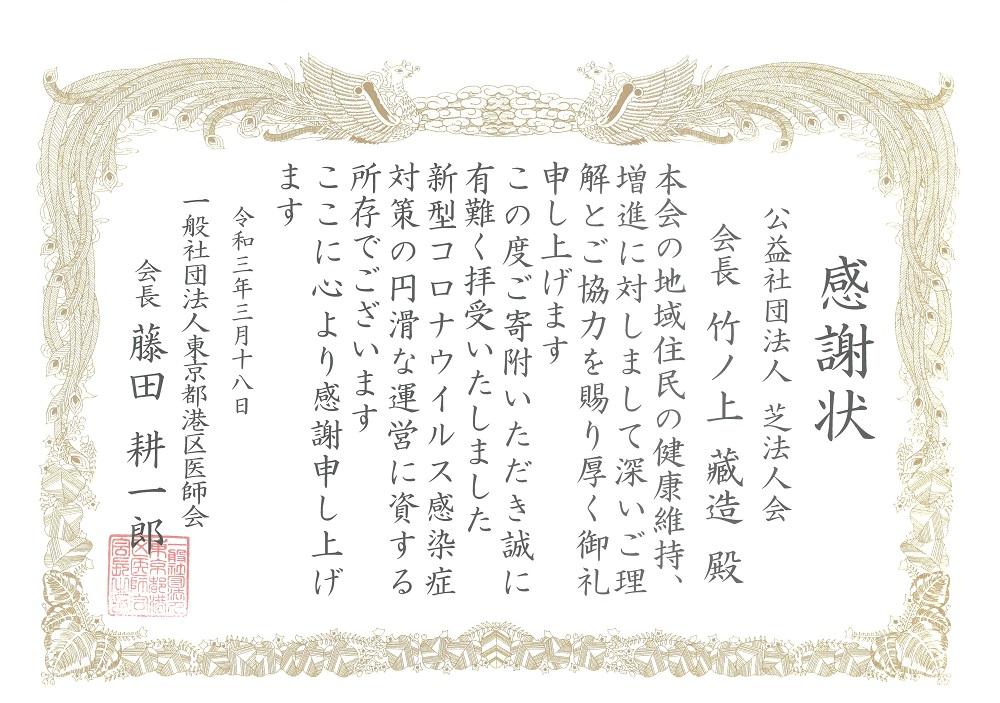 一般社団法人 東京都港区医師会 様に寄附をしました