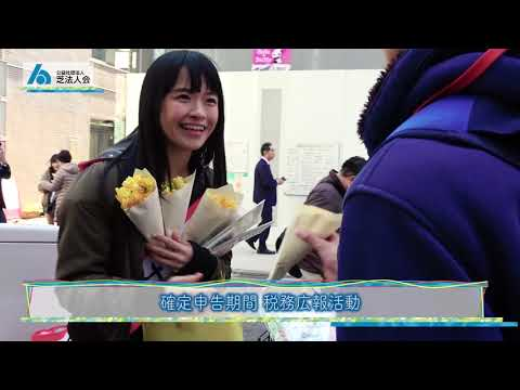 【動画】全力少女R 「確定申告期間 税務広報活動」