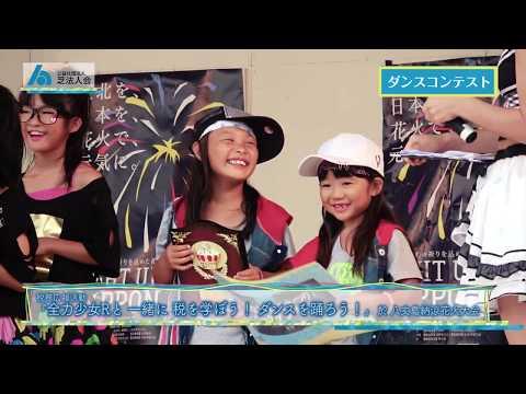 【動画】租税教育イベント『全力少女Rと一緒に税を学ぼう!ダンスを踊ろう!』 於八丈島納涼花火大会