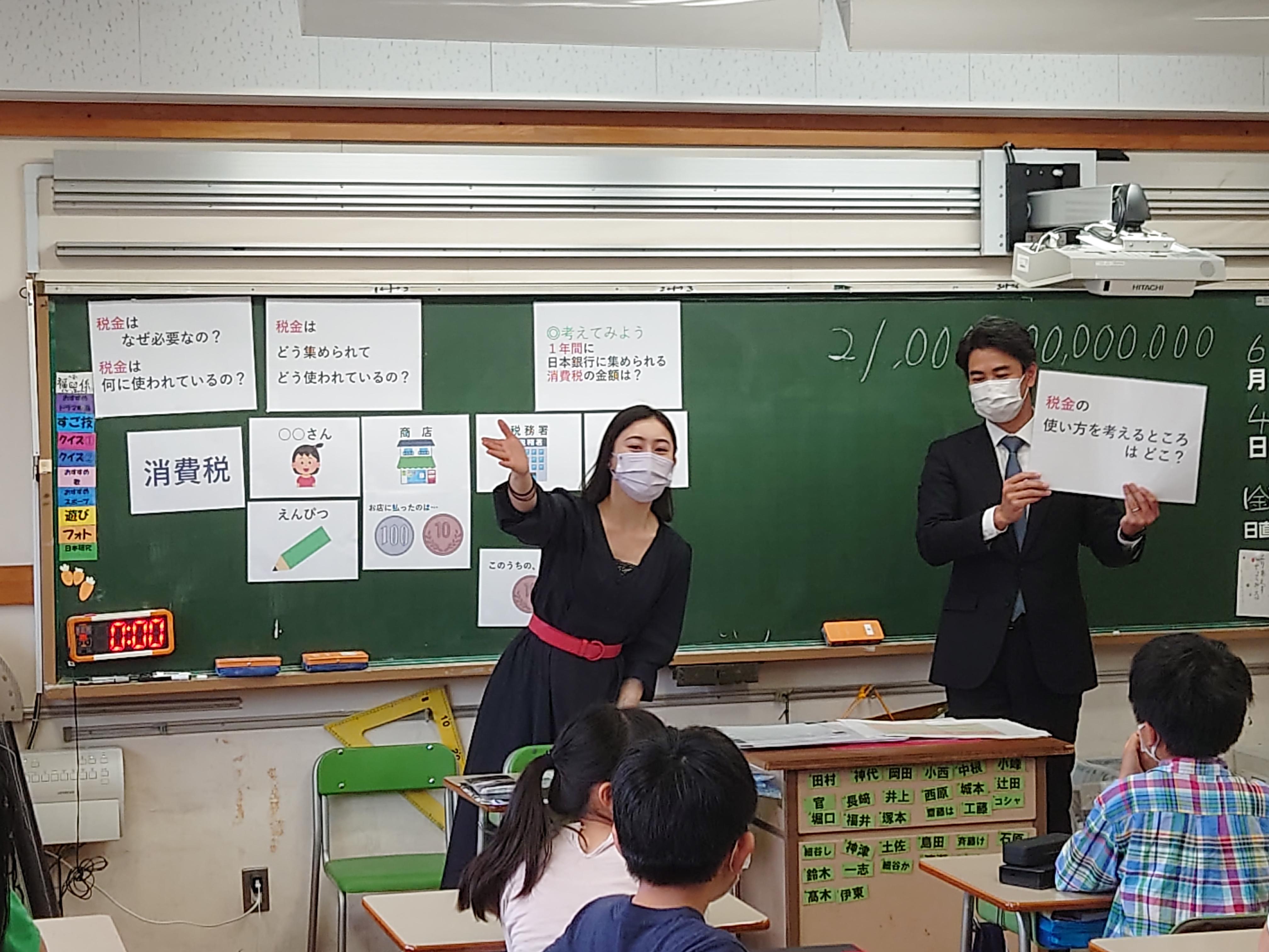 「租税教室」於 港区立白金小学校