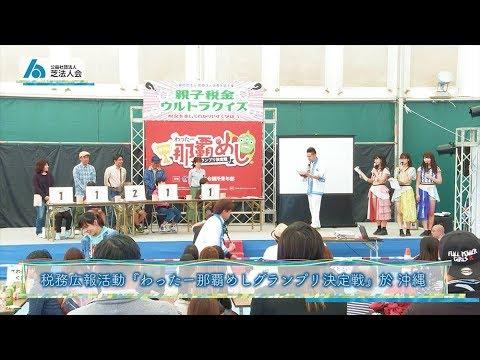 【動画】「全力少女R in わったー那覇めしグランプリ決定戦」