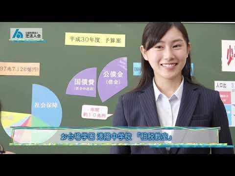 【動画】「租税教室」於 お台場学園港陽中学校